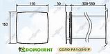 Рекуператор Домовент Соло РА1-35-9 Р - недорогой реверсивный проветриватель, фото 5