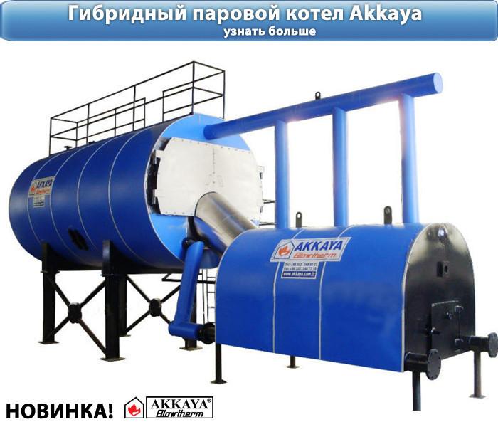 Паровой пеллетный котел Akkaya HYB40-16 (800 кг/час,  14 бар)