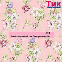 Ткань - Тик наперниковый Цветочный сад на розовом