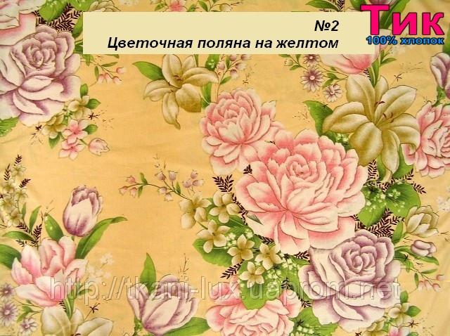 Ткань - Тик наперниковый Цветочная поляна на желтом