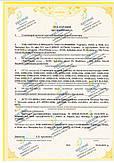 Декларация соответствия проходной (арочный) металлодетектор