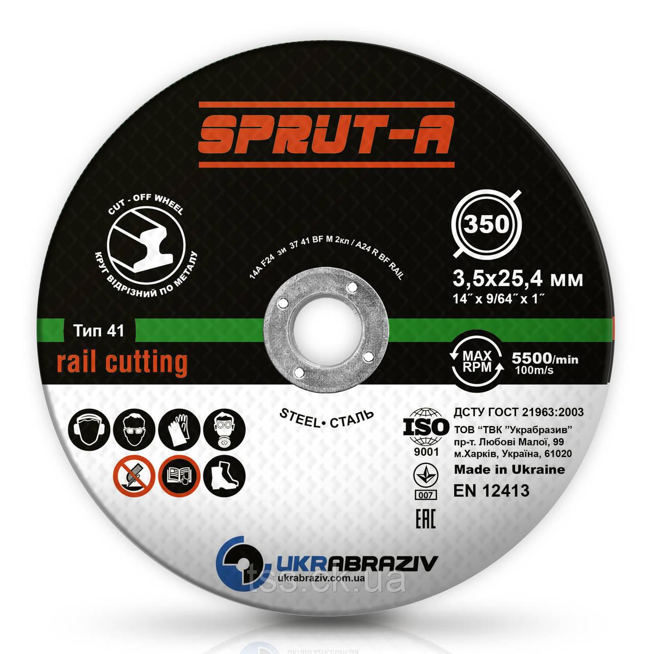 Круг (диск) отрезной SPRUT-A 350х3,5х25,4  РЕЛЬСОРЕЗ (SP3503524R)