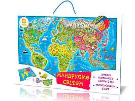 Магнитная карта мира «Путешествуем Миром»
