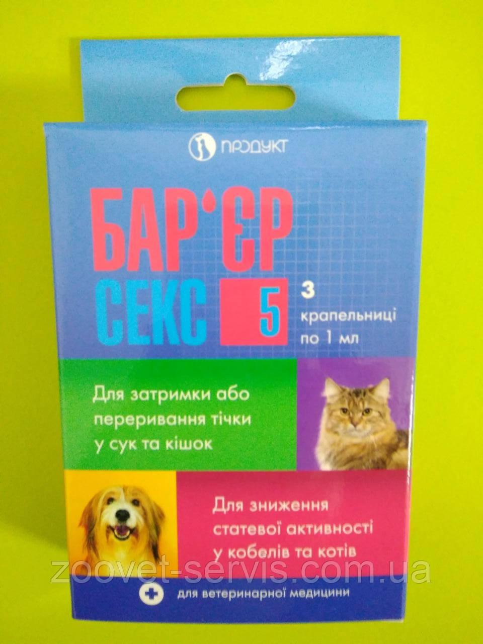 Барьер-Секс-5 капли для собаки кошек 1мл, упаковка 3 пипетки