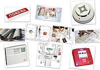 Проэктирование и согласование систем пожарной сигнализации