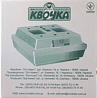 Инкубатор Квочка МИ-30-1-Е теновый