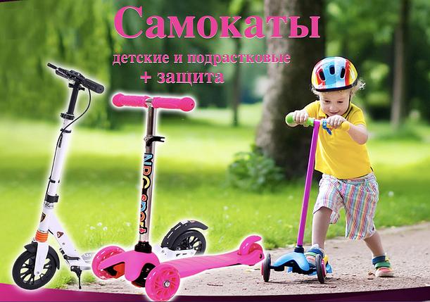 РАСПРОДАЖА Детский самокат трёхколёсный Новинка 2019 СКИДКА 20%, фото 2