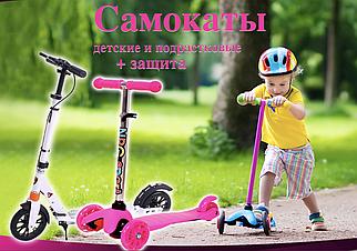 РАСПРОДАЖА Детский самокат трёхколёсный Новинка 2019 СКИДКА 20%