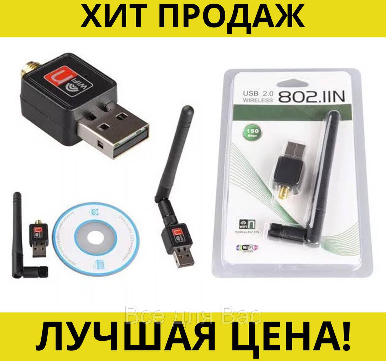 WiFi адаптер USB Wireless 802 300Mbps антенна