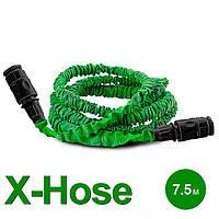 Шланг поливочный X-Hose 7.5 м GE-4005