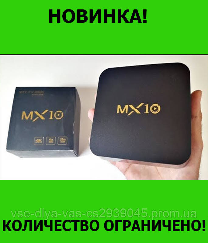 Приставка MX10 TV BOX!Розница и Опт