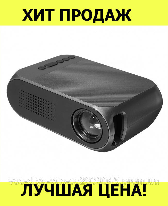 Проектор YG320 mini projector