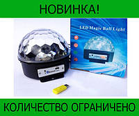 Диско шар MP3 Magic Bull с bluetooth!Розница и Опт, фото 1
