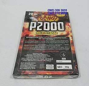 Петарды P2000 20 штук Мего Пиратка, фото 2