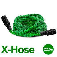 Шланг поливочный X-Hose 22.5 м GE-4007