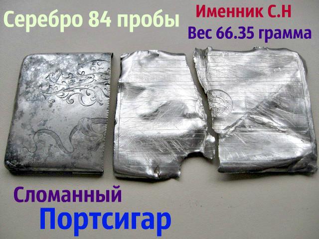Лом Серебра 84 пробы Портсигар 66.35 грамма