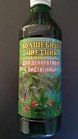 Волшебный цветник 500мл удобрение для декоративно-лиственных растений, фото 1