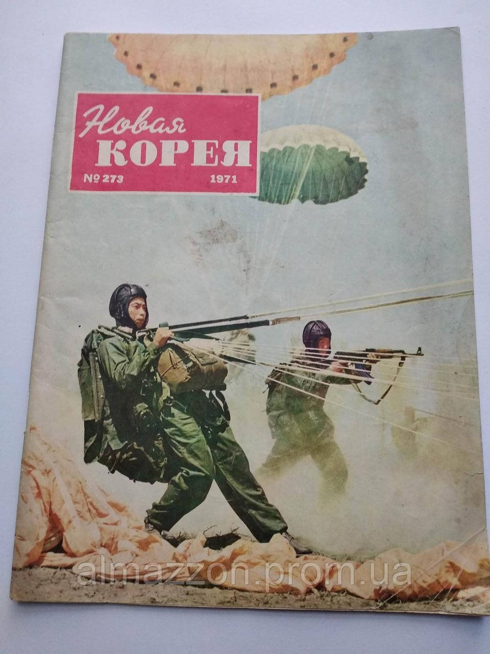 Новая Корея журнал КНДР № 273 1971 год Ким Ир Сен