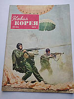 Новая Корея журнал КНДР № 273 1971 год Ким Ир Сен, фото 1