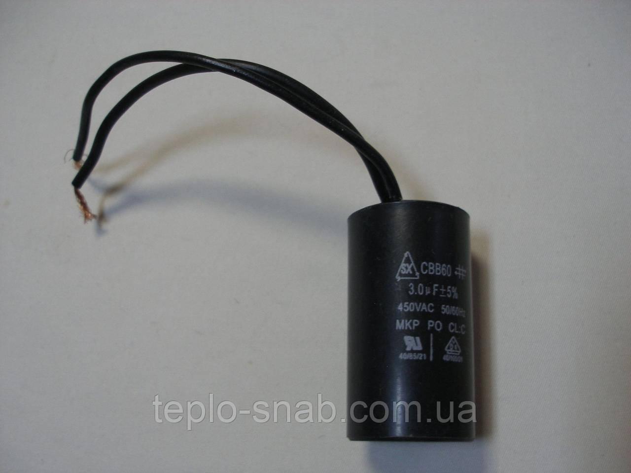 Конденсатор циркуляційного насоса 3 mF