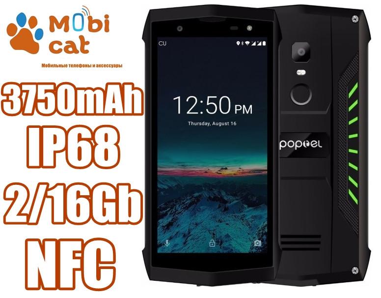 Poptel P8 NFC IP68 3750mAh защищенный противоударный и водонепроницаемый смартфон