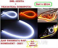 ТЮНИНГ ЛЕНТА NEON - DRL + указатель поворота для любого авто! , фото 1