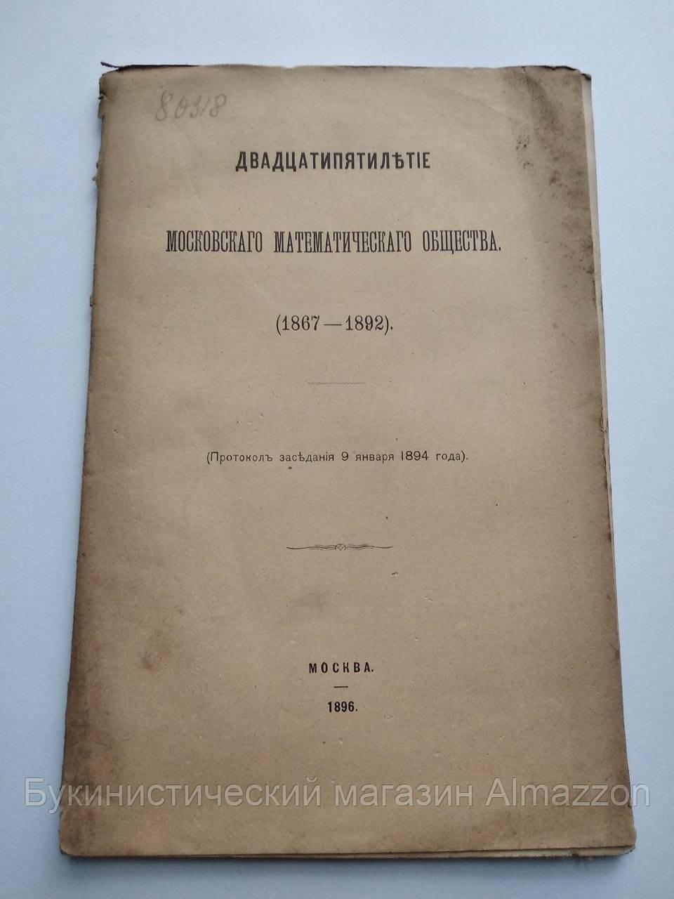 Двадцатипятилетие Московского математического общества 1896 год