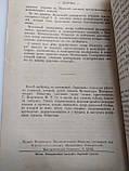 Двадцатипятилетие Московского математического общества 1896 год, фото 4