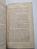Двадцатипятилетие Московского математического общества 1896 год, фото 5