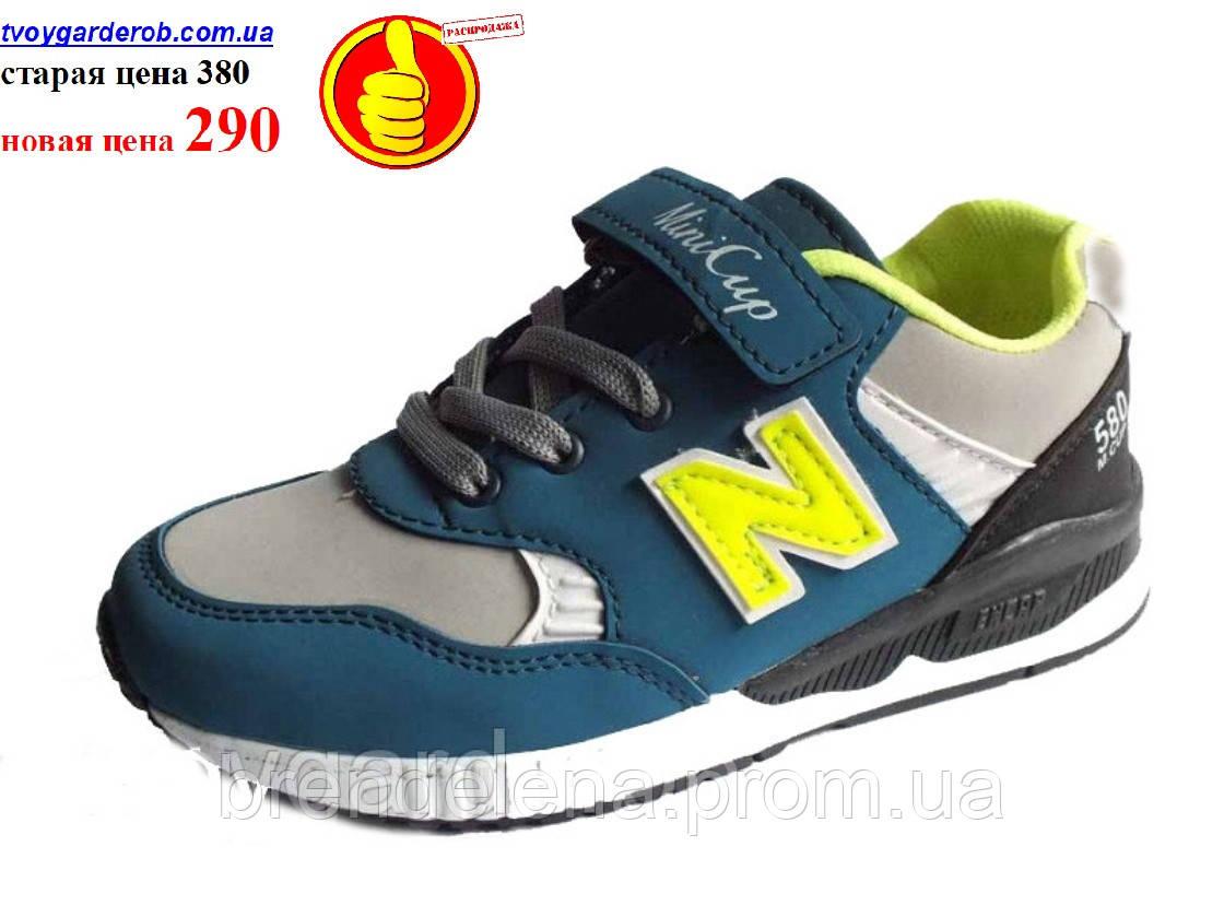 80680ae88902 Супер кроссовки для мальчик р (31-34) РАСПРОДАЖА.  продажа, низкие ...
