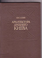 Архитектура древнего Киева Ю.С. Асеев