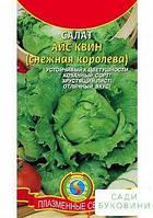 Салат 'Айс Квин' ТМ 'Плазменные семена' 0,5г