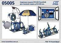 Гидравлическая сварочная машина STH 630 TraceWeld для стыковой сварки д.315-630 мм.,  Dytron 05005