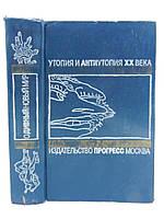 Утопия и антиутопия ХХ века (б/у).