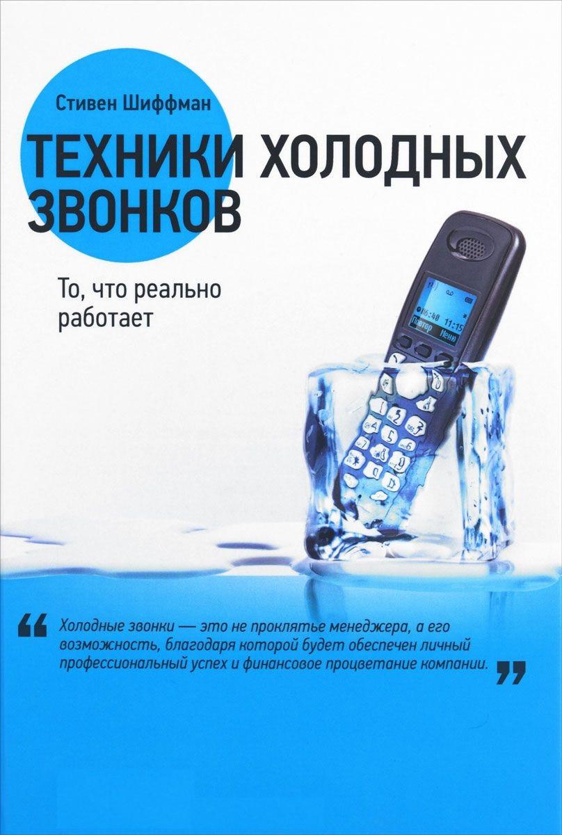 Техника холодных звонков. Стивен Шиффман.