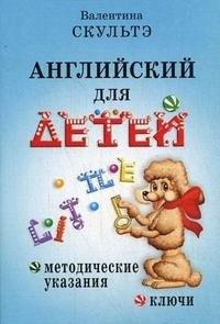 Английский для детей  Методические указания и ключи Скультэ В
