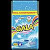 Пральний порошок Gala Морська свіжість, для кольорової білизни 6 кг