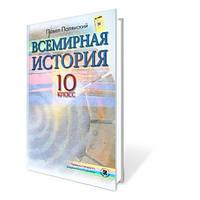 Всемирная история, 10 кл. Полянский П.Б.