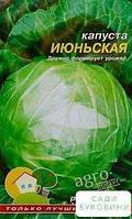 Капуста 'Июньская' ТМ 'Весна' 0.5г