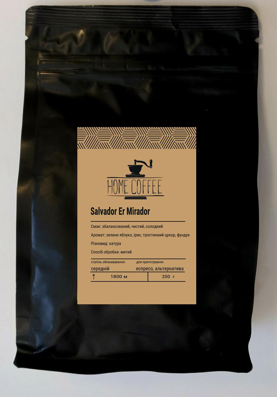 Свежеобжаренный зерновой кофе Salvador Er Mirador (200 г)