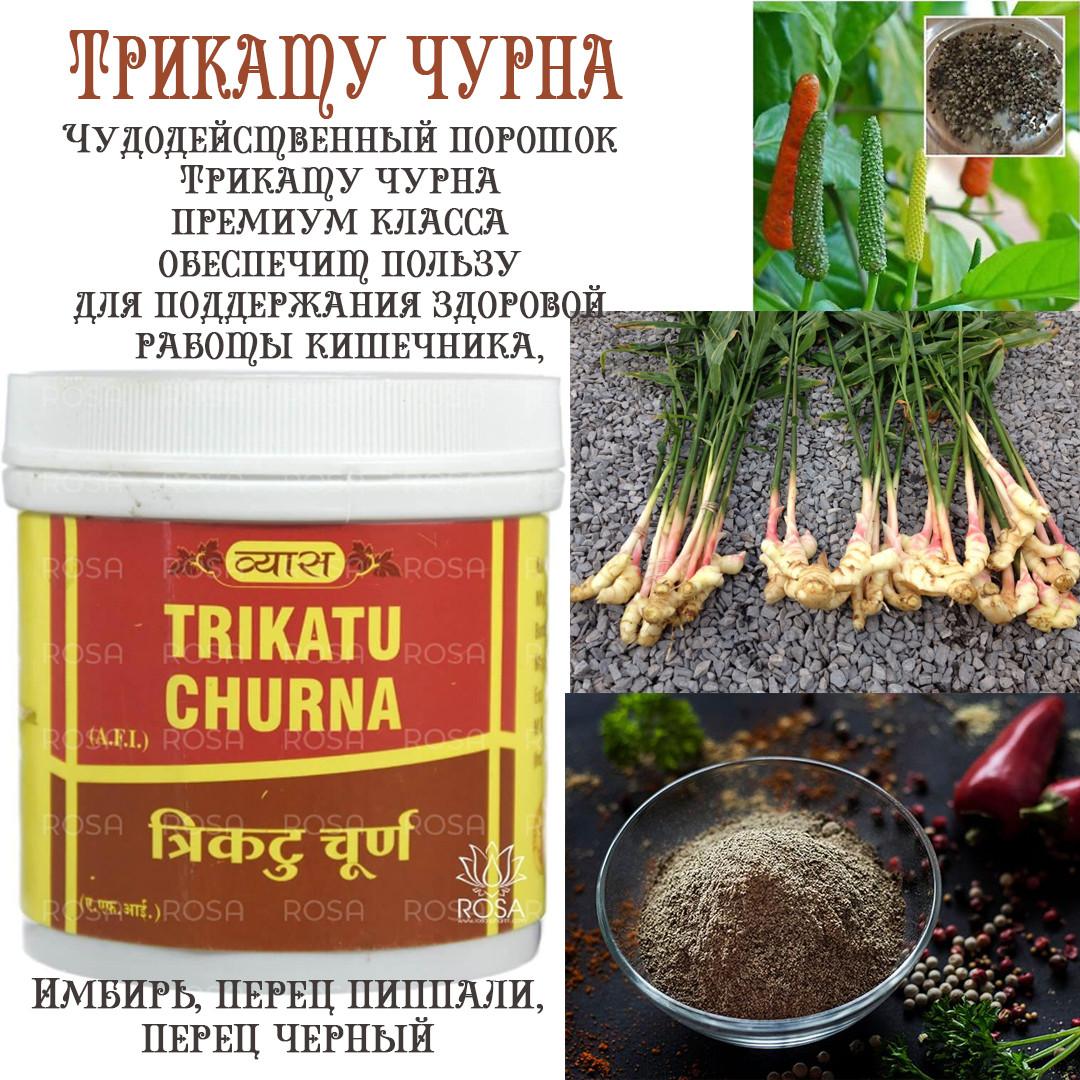 Трикату чурна, Vyas Pharmaceuticals, 100 грамм