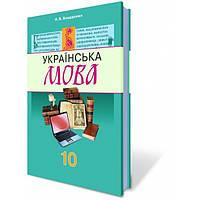 Українська мова, 10 кл. Бондаренко Н.В.