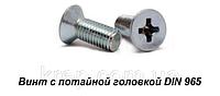 Винт с потайной головкой 3,0х10 DIN 965, оц упк (3000 шт)