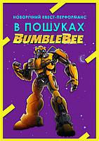 """Новогодний Квест-перформанс - """"В поисках BUMBLEBEE"""""""