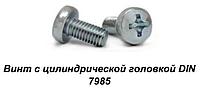 Винт с цилиндрической головкой 3,0х6 DIN 7985 оц упк (3000 шт)
