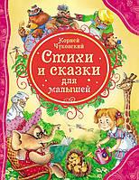 Стихи и сказки для малышей. К.И. Чуковский