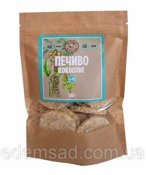 """Печенье кокосовое """"Живая кухня"""", без глютена и сахара, 100г"""