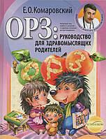 ОРЗ: руководство для здравомыслящих родителей (мягкий переплет). Е. О. Комаровский