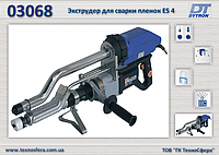 Экструдер ES 4 для сварки пленки,  Dytron 03068