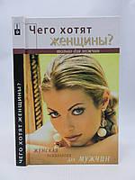 Михайлюк Е.Б. Чего хотят женщины. Женская психология для мужчин (б/у).